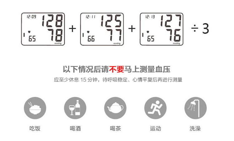 瑞光康泰raycome  脉搏波血压计RBP-6100_以下情况后请不要马上测量血压图_贝登医疗.jpg