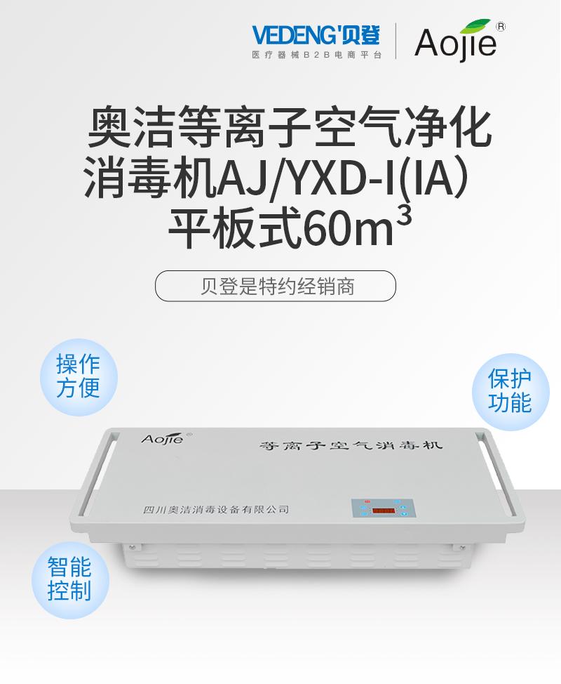 奥洁等离子空气净化消毒机AJ/YXD-I(IA)平板式60m³产品介绍,贝登为其特约经销商,操作方便、智能控制、多种保护功能.jpg