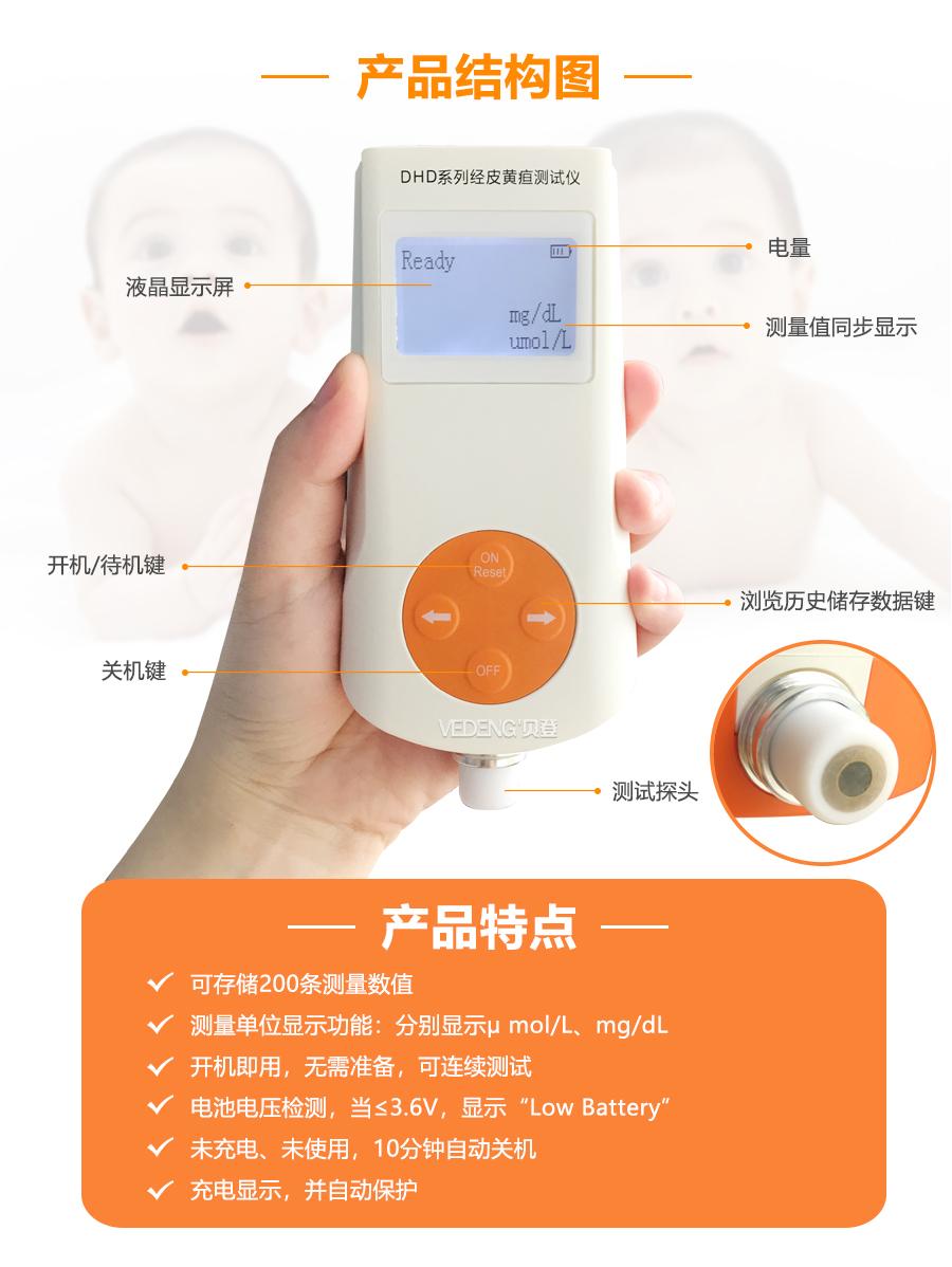道芬 经皮黄疸测试仪DHD-B产品结构和特点