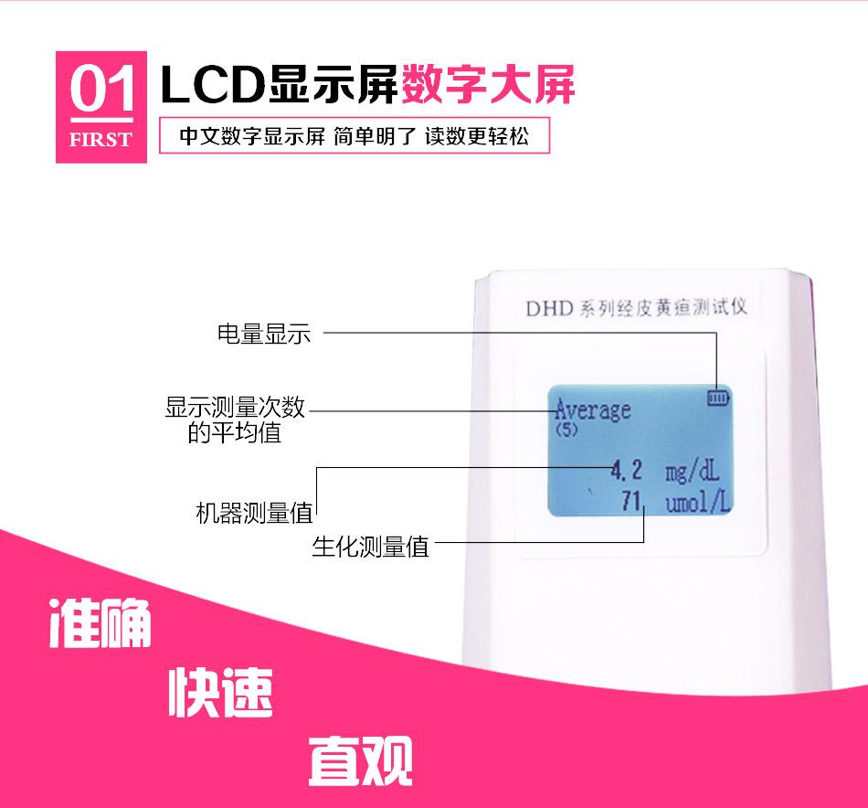 道芬 经皮黄疸测试仪DHD-D数字大屏,准确,快速、直观