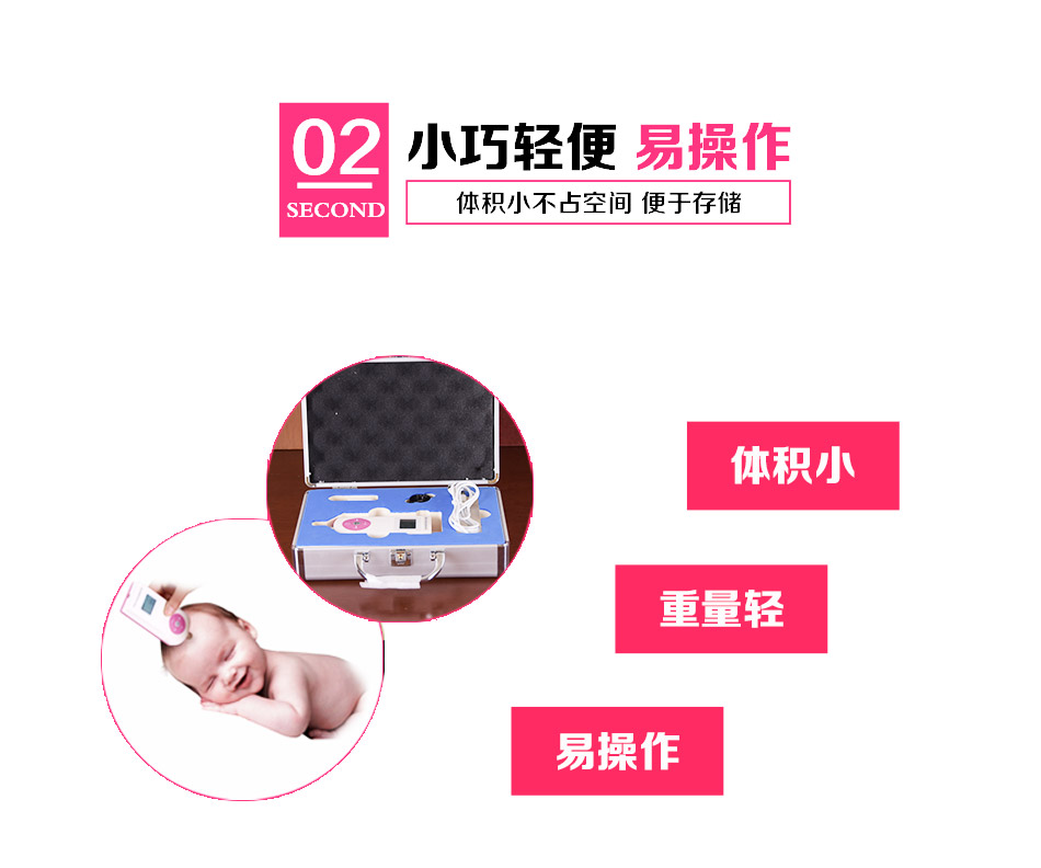 道芬 经皮黄疸测试仪DHD-D小巧轻便,操作简单