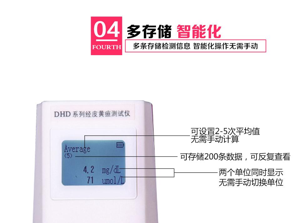 道芬 经皮黄疸测试仪DHD-D多存储智能化
