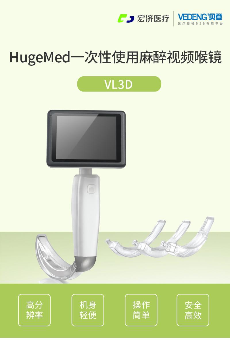 宏济医疗一次性使用麻醉视频喉镜VL3D,高分辨率,安全高效