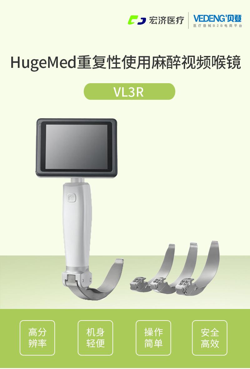 宏济医疗重复性使用麻醉视频喉镜VL3R 高分辨率,机身轻便,操作简单,安全高效