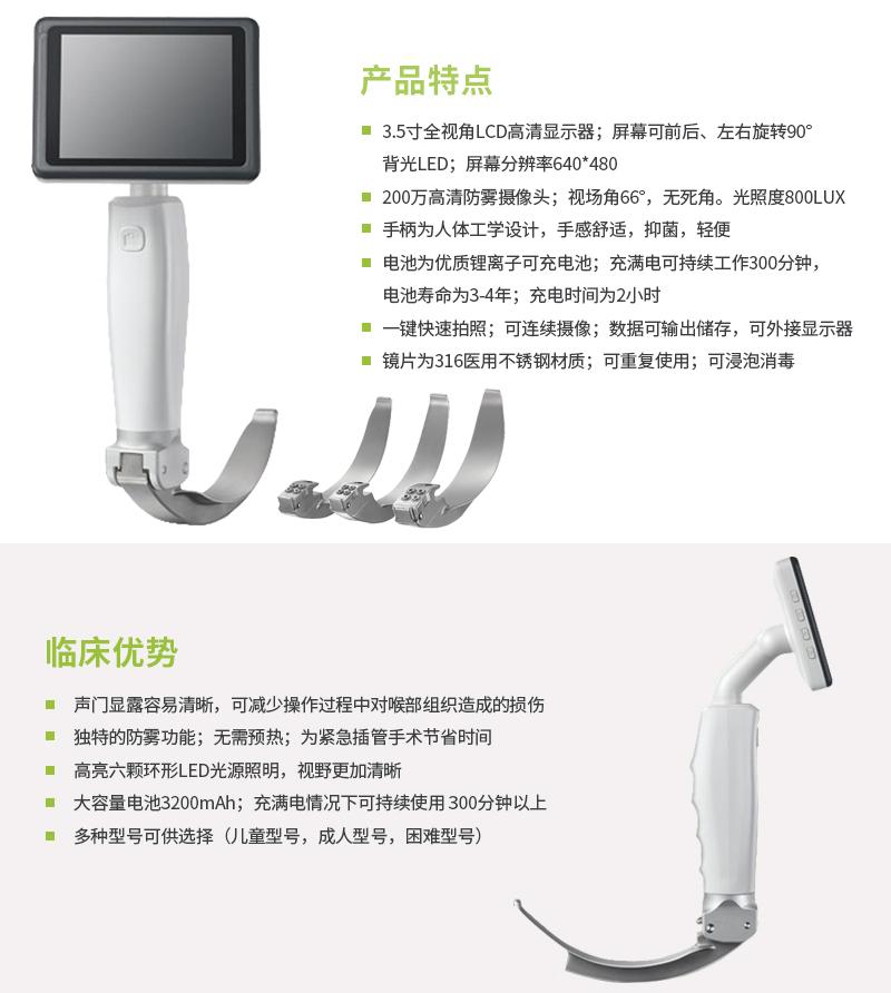 宏济重复性使用麻醉视频喉镜产品特点,临床优势
