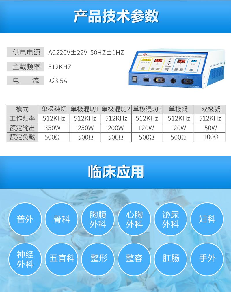 沪通 高频电刀GD350-B产品参数和临床应用科室