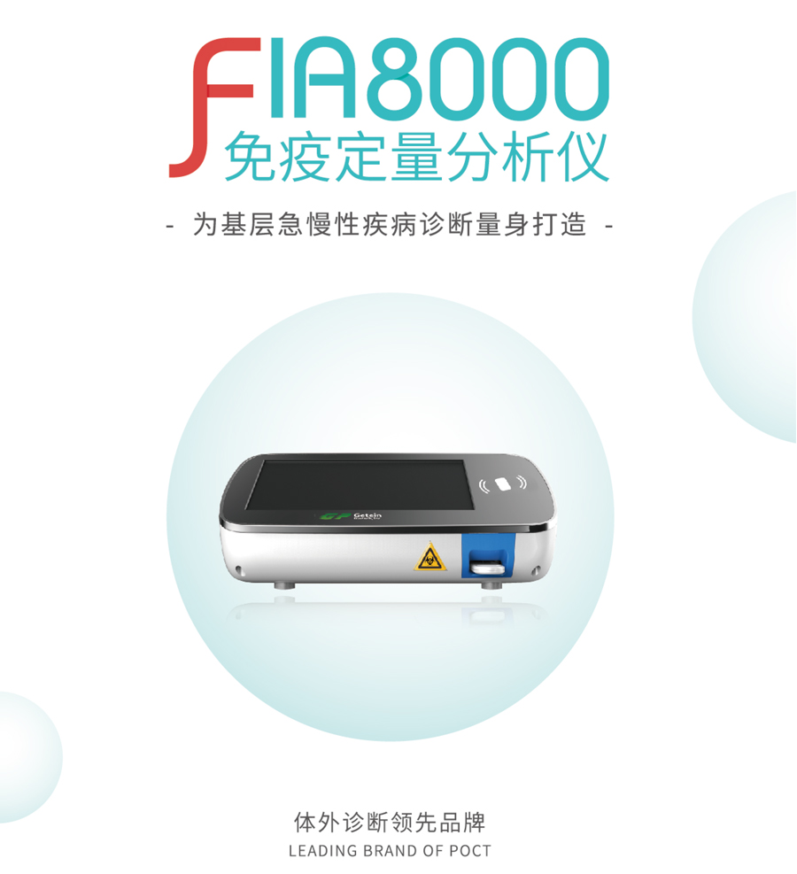 基蛋免疫定量分析仪FIA8000产品图片