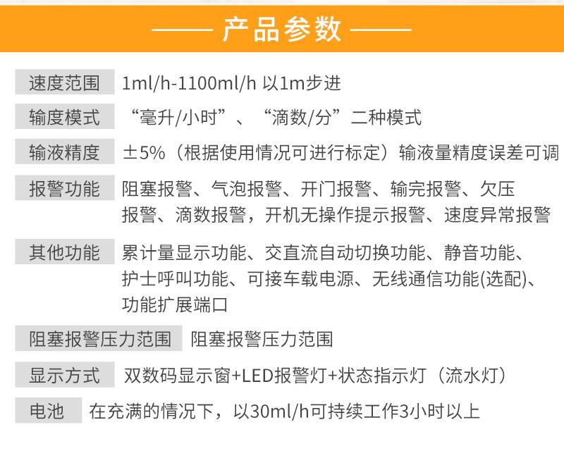 科力建元输液泵ZNB-XA全功能性产品参数