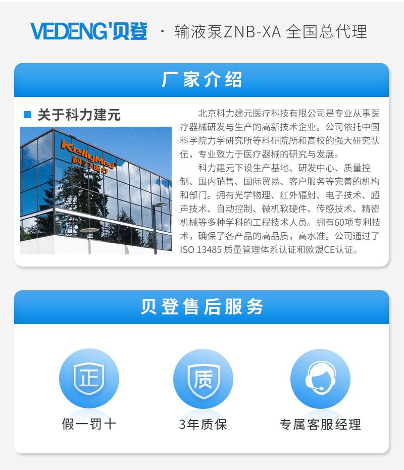 科力建元输液泵ZNB-XA全功能性 科力建元厂家介绍 南京贝登医疗售后服务