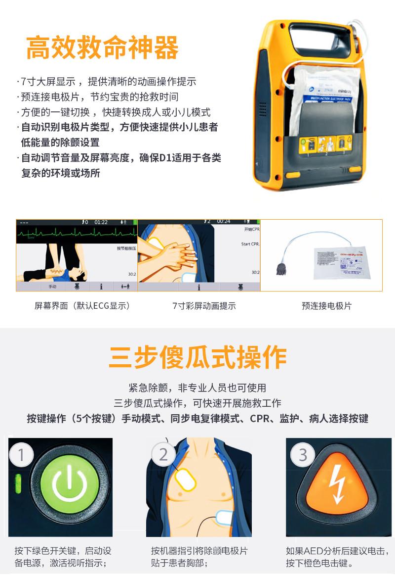 迈瑞aed自动体外除颤仪专业版BeneHeart D1 高效救命神器 三步傻瓜式操作,携带便捷,适用于多种环境