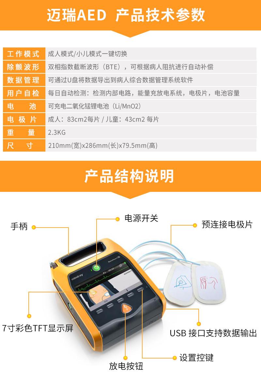 迈瑞aed自动体外除颤仪专业版BeneHeart D1产品结构说明,技术参数