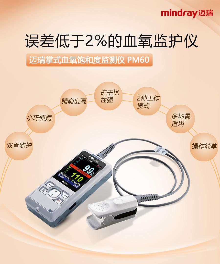迈瑞Mindray掌式血氧饱和度仪PM60_海报图_贝登医疗.jpg
