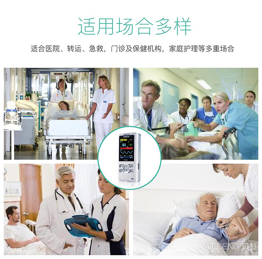 迈瑞Mindray掌式血氧饱和度仪PM60_适用场合多样 适合医院、转运、急救,门诊及保健机构,家庭护理等多重场合亮点图_贝登医疗.jpg