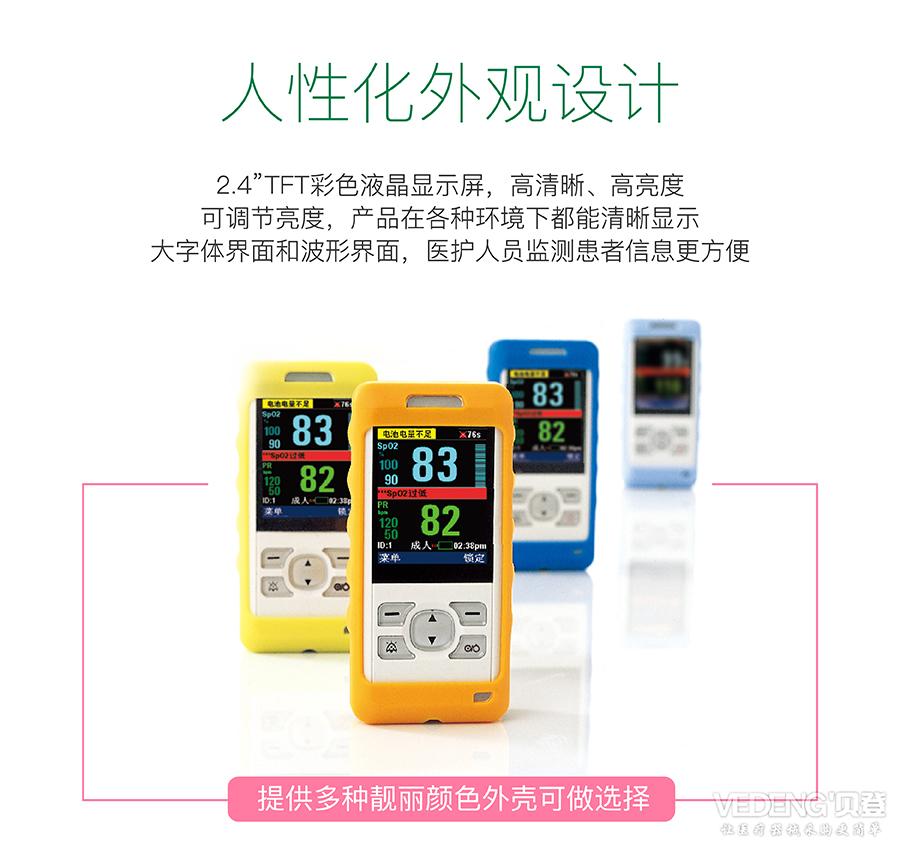 """迈瑞Mindray掌式血氧饱和度仪PM60_人性化外观设计 1、·2.4""""TFT彩色液晶显示屏,高清晰、高亮度 ·可调节亮度,产品在各种环境下都能清晰显示 ·大字体界面和波形界面,医护人员监测患者信息更方便 (显示屏) 2、·提供多种靓丽颜色外壳可做选择亮点图_贝登医疗.jpg"""