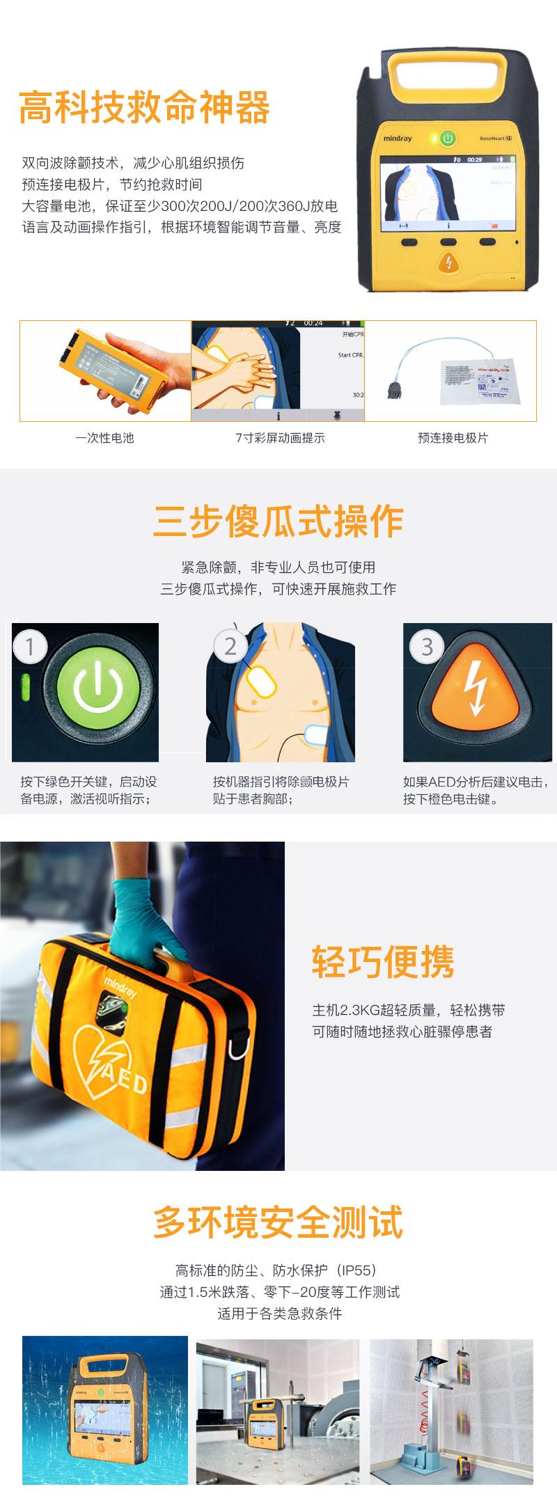 迈瑞aed自动体外除颤仪 BeneHeart D1产品核心特点,双向波除颤技术,傻瓜式操作,携带便携,适用多种环境