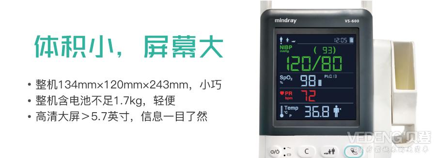 迈瑞Mindray 生命体征监测仪 VS600_体积小,屏幕大: 整机134mm×120mm×243mm,小巧 整机含电池不足1.7kg,轻便 高清大屏>5.7英寸,信息一目了然亮点图_贝登医疗.jpg