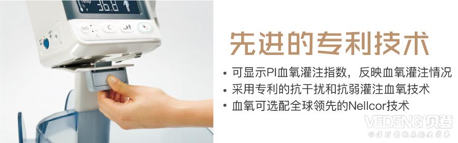 迈瑞Mindray 生命体征监测仪 VS600_先进的专利技术: 可显示PI血氧灌注指数,反映血氧灌注情况 采用专利的抗干扰和抗弱灌注血氧技术 血氧可选配全球领先的Nellcor技术亮点图_贝登医疗.jpg
