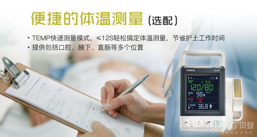 迈瑞Mindray 生命体征监测仪 VS600_便捷的体温测量: TEMP快速测量模式,≤12S轻松搞定体温测量,节省护士工作时间 提供包括口腔、腋下、直肠等多个位置亮点图_贝登医疗.jpg