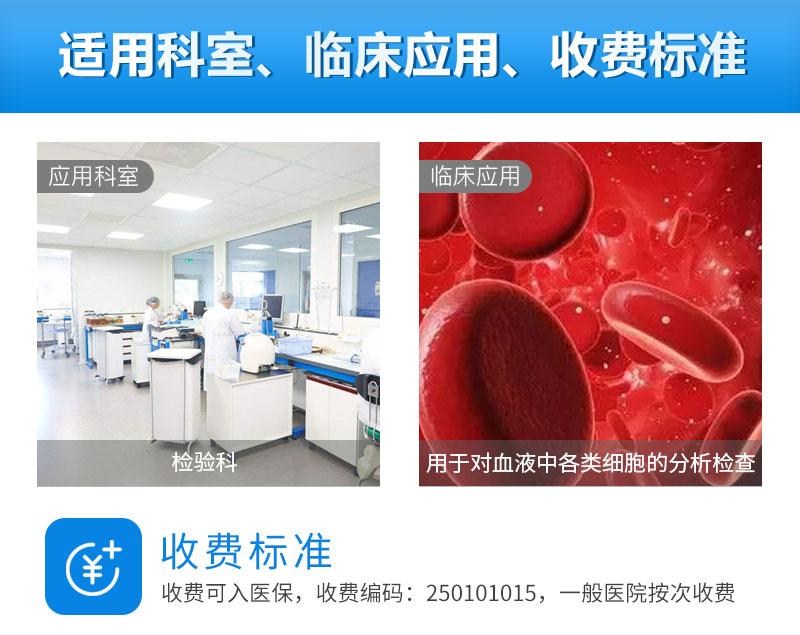 迈瑞全自动三分群血液细胞分析仪BC-30S适用科室和临床应用