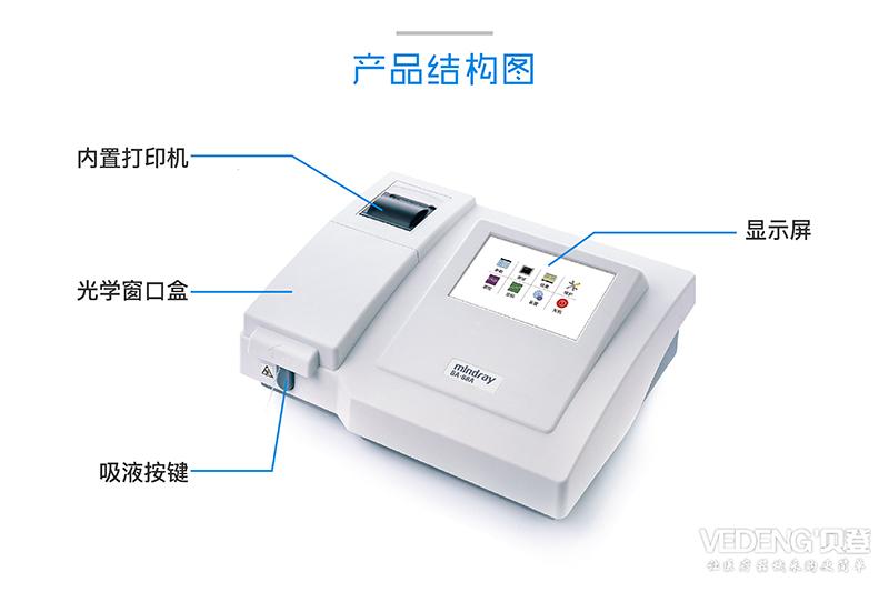 迈瑞Mindray自动生化分析仪BA-88A(半自动)_自动生化分析仪产品结构图_贝登医疗.jpg