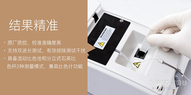 迈瑞Mindray自动生化分析仪BA-88A(半自动)_自动生化分析仪结果精准 ·原厂质控,校准准确度高 ·支持双波长测试,有效排除测试干扰 ·具备流动比色池和分立式石英比色杯2种测量模式,兼具比色计功能亮点图_贝登医疗.jpg