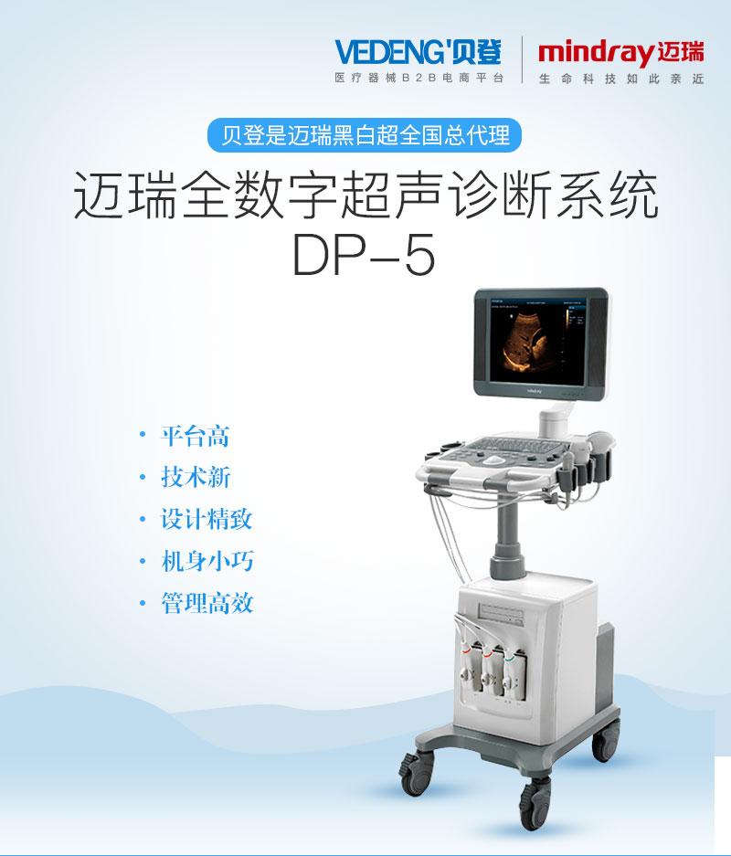 迈瑞黑白b超机DP-5产品介绍
