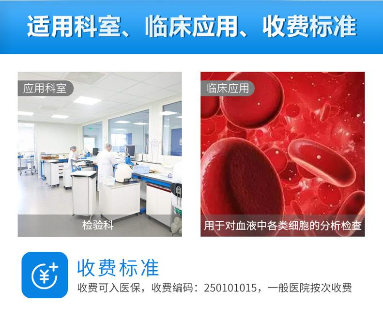 迈瑞Mindray 三分类血液细胞分析仪BC-20临床应用科室