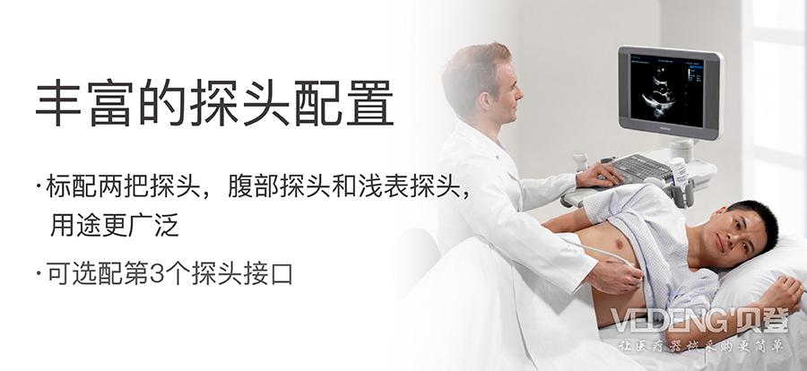 迈瑞Mindray 台式 黑白超声 DP-7_丰富的探头配置 ·标配两把探头,腹部探头和浅表探头,用途更广泛    ·可选配第3个探头接口亮点图_贝登医疗.jpg