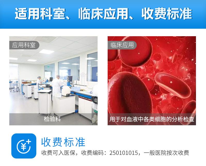 迈瑞Mindray全自动血液细胞分析仪BC-30适用科室,临床应用