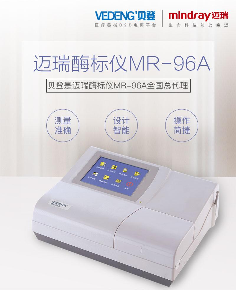 迈瑞Mindray 酶标仪 MR-96A产品介绍