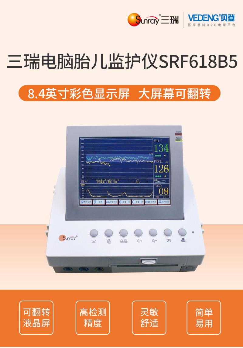大屏幕,可翻转,操作灵敏--三瑞电脑胎儿监护仪SRF618B5