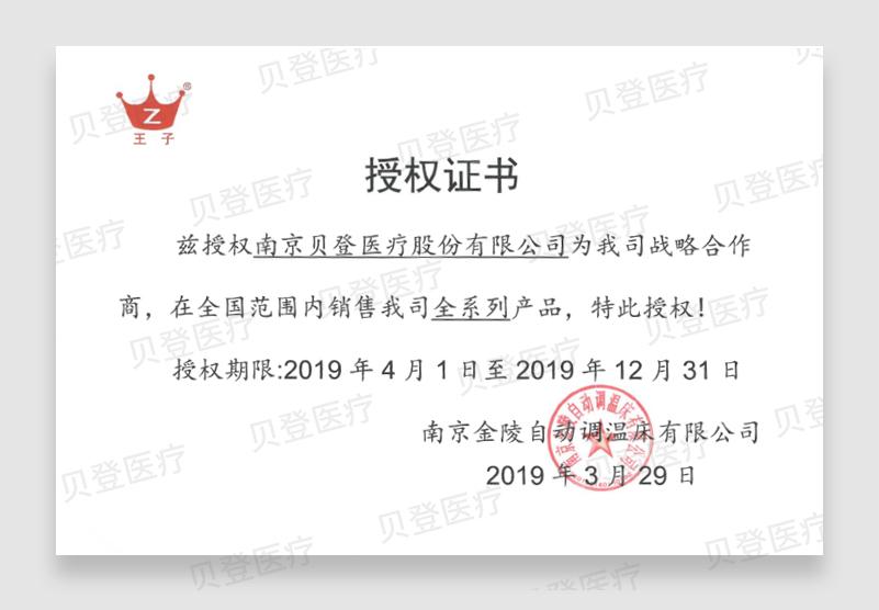 2019年王子授权书.jpg