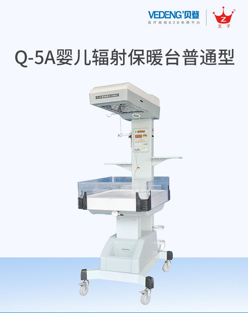 Q-5A婴儿辐射台详情页_01.jpg