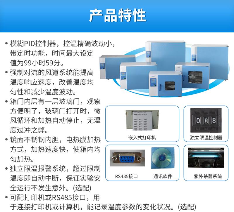 产品特性_一恒电热恒温培养箱 DHP-9052