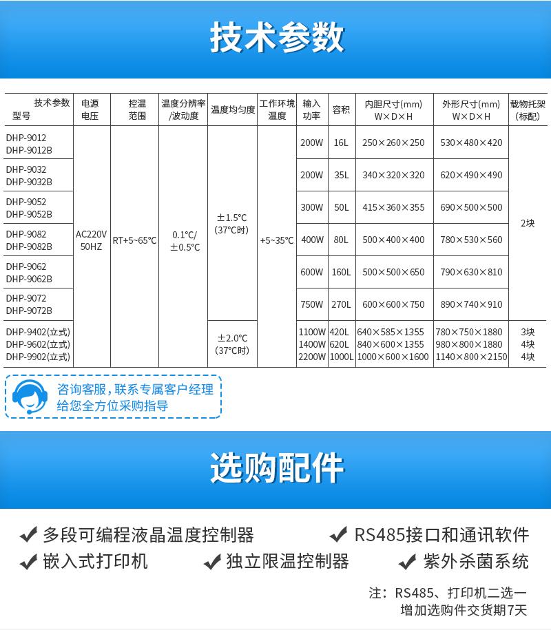技术参数,选购配件_一恒电热恒温培养箱 DHP-9052