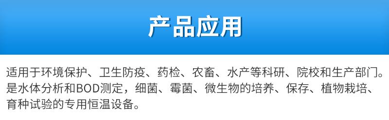 产品应用_一恒 生化培养箱 (LRH-250)