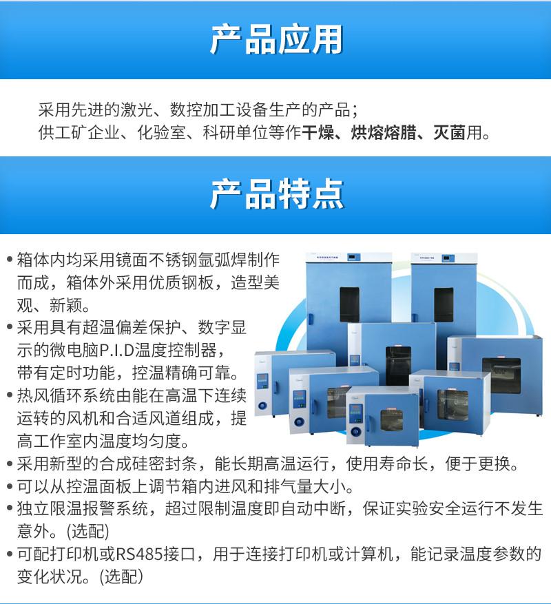产品应用,产品特点_一恒 9000系列鼓风干燥箱(DHG-9240A)
