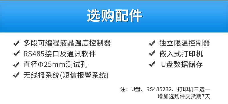 选购配件_一恒 9000系列鼓风干燥箱(DHG-9240A)