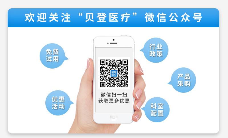 南京贝登医疗微信公众号