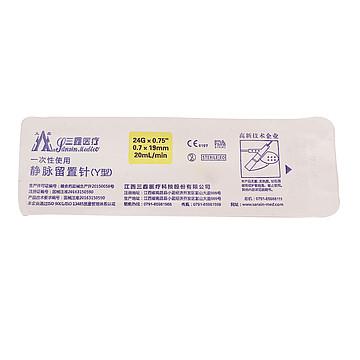 Sansin三鑫 静脉留置针 18G不带翼普通型 Y型 (50支/盒 4盒/件)