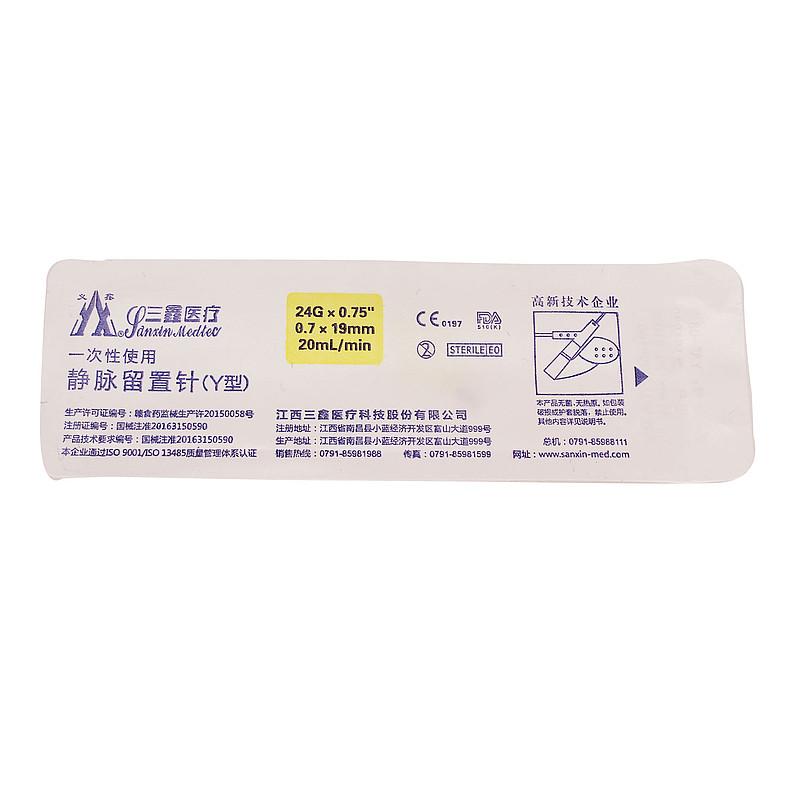 Sansin三鑫 静脉留置针 24G 不带翼 普通型 Y型 (50支/盒)