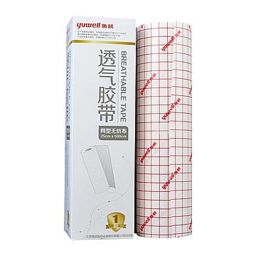 鱼跃yuwell 透气胶带 网型无纺布 25×500cm(1卷/盒,48盒/箱)