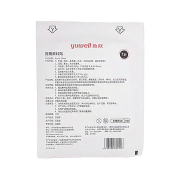 鱼跃yuwell 医用敷料贴 9×10cm (40片/盒,20盒/箱)