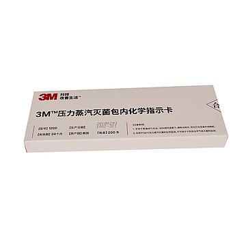 3M 压力蒸汽灭菌指示卡 1250 (250条/盒)