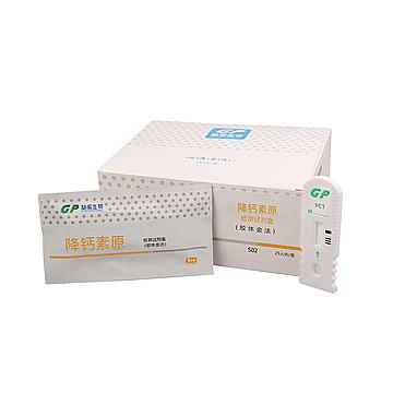 基蛋GP 降钙素原检测试剂盒(胶体金法) 25T/盒
