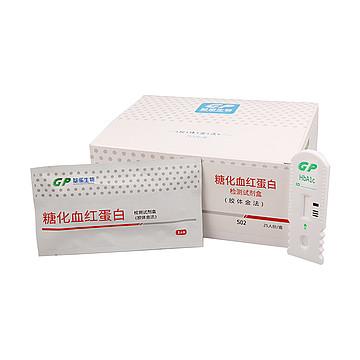 基蛋GP 糖化血红蛋白检测试剂盒(胶体金法) 25T/H