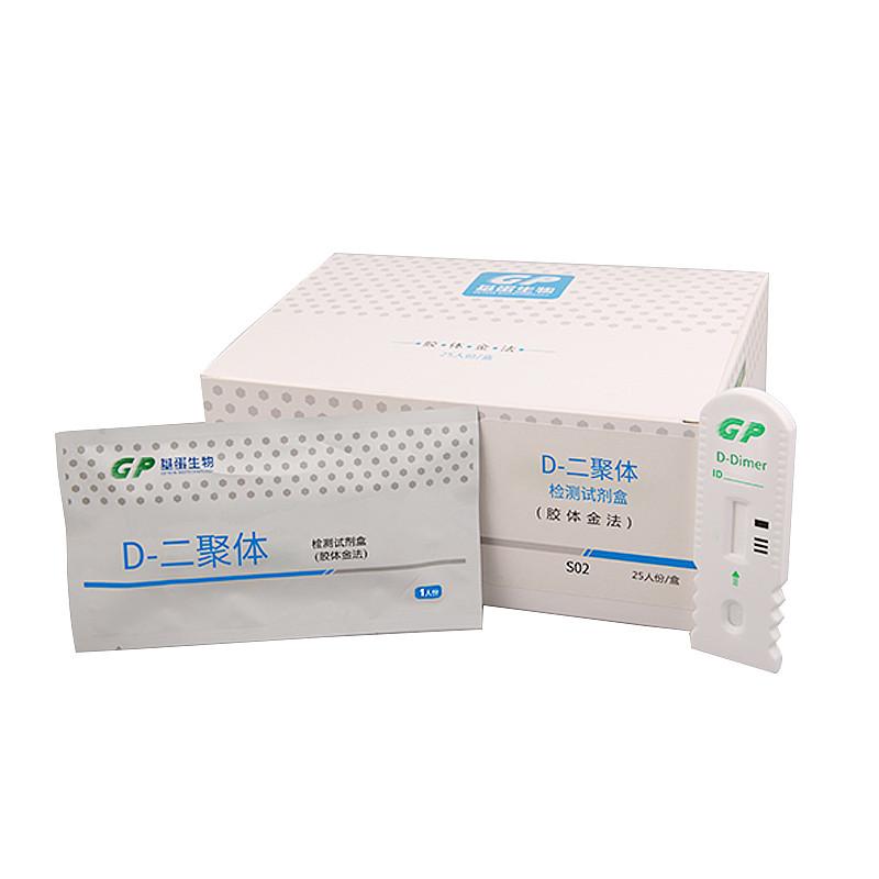 基蛋GP D-二聚体检测试剂盒 (胶体金法 ) 25T/盒