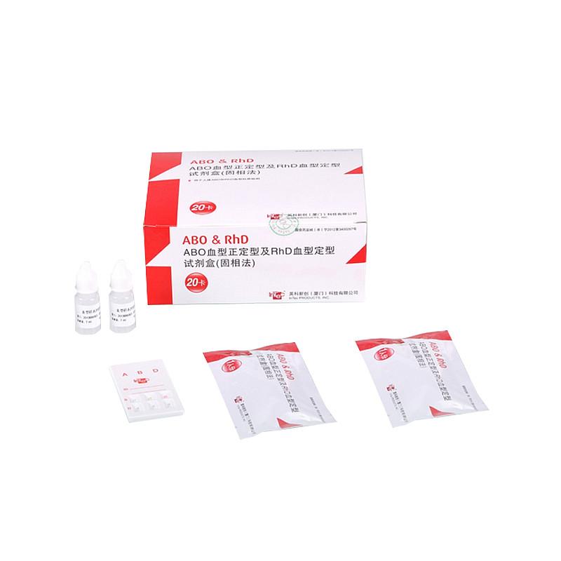 英科新创Intec ABO血型正定型及RhD血型定型试剂盒(固相法)卡式20T/盒