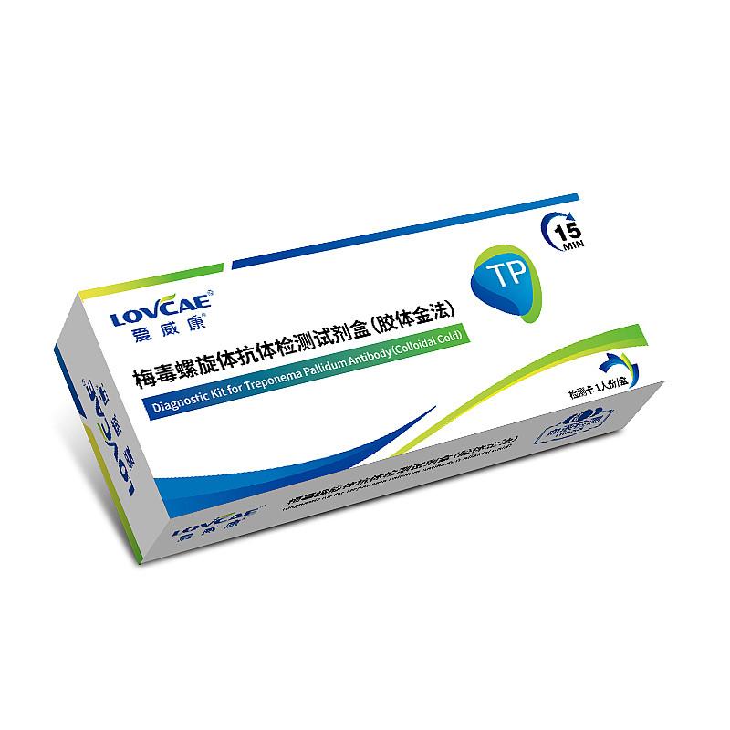 爱威康LOVCAE 梅毒螺旋体抗体检测试剂盒(胶体金法) 1人份/盒