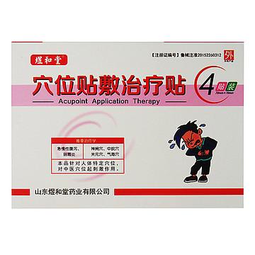 煜和堂 穴位贴敷治疗贴 腹泻贴(4片/盒)